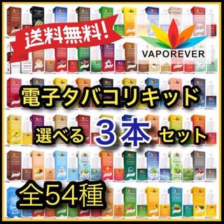 vaporever 選べる3本セット(タバコグッズ)