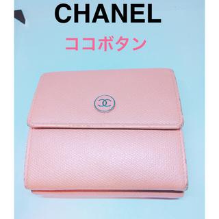 シャネル(CHANEL)の正規品 CHANEL 折り財布 ココボタン  ハワイで購入 完売品 BOXつき(財布)