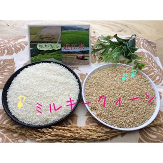 滋賀ミルキークィーン玄米30kg29年産(米/穀物)