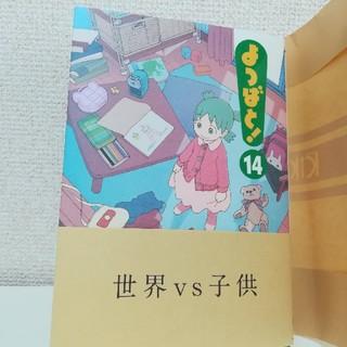 アスキーメディアワークス(アスキー・メディアワークス)のよつばと! 14巻(青年漫画)