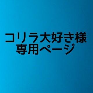 コリラ大好き様専用ページ(米/穀物)