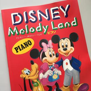 ディズニー(Disney)のピアノ楽曲集 『ディズニー・メロディー・ランド』(ポピュラー)