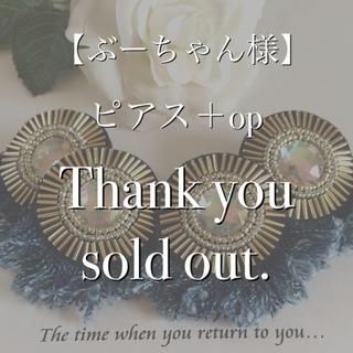 ぶーちゃん様♡ピアス+op sunflowerクリスタルAB(ピアス)