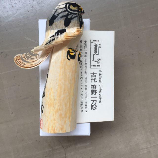 笹野一刀彫 鷹ポッポ の通販 by ...
