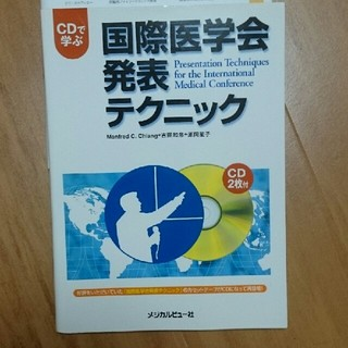 CDで学ぶ国際医学会発表テクニック(語学/参考書)