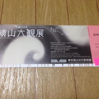 4/13~5/27 生誕150年 横山大観展 チケット1枚 東京国立近代美術館(美術館/博物館)