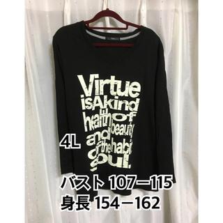 大きいサイズ レディース 4L 長袖Tシャツ 黒色(Tシャツ(長袖/七分))