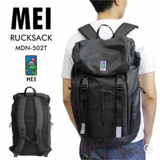 エムイーアイリテールストア(MEIretailstore)の新品未使用品 MEI メイ カブセリュック デイパック MDN-502T(リュック/バックパック)