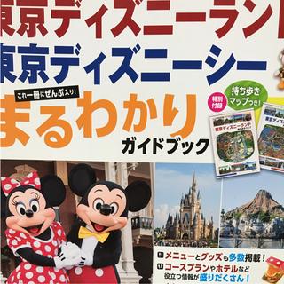 ディズニー(Disney)の東京ディズニーランド 東京ディズニーシー まるわかりガイドブック(その他)