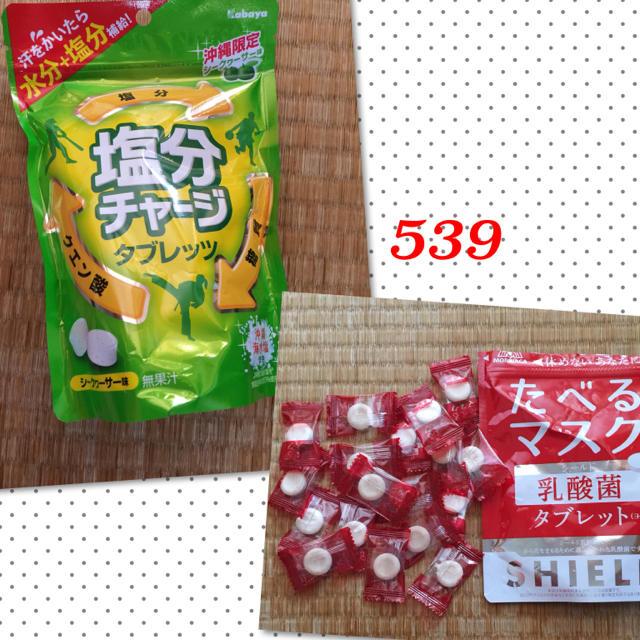 不織布マスクとは 、 🌈沖縄県限定販売『塩分チャージシークヮーサー味』No.539の通販