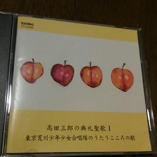 高田三郎 典礼聖歌 ⅠⅡセット(宗教音楽)