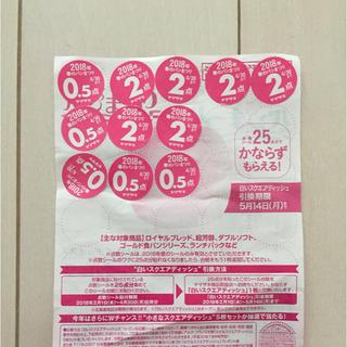 ヤマザキセイパン(山崎製パン)のヤマザキ 春のパンまつり 白いスクエアディッシュ 台紙 かならずもらえる 皿(食器)