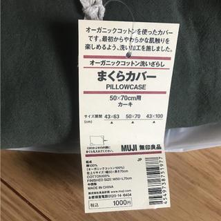 ムジルシリョウヒン(MUJI (無印良品))のムゥ大陸様専用 無印良品 まくらカバー(シーツ/カバー)