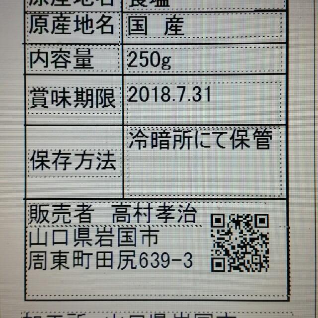塩米こうじ 1パック 食品/飲料/酒の加工食品(その他)の商品写真
