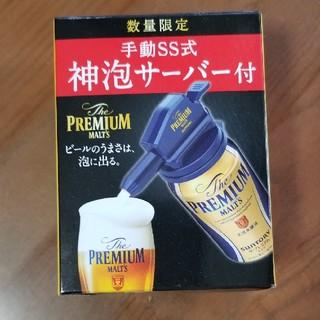サントリー(サントリー)の【新品】プレミアムモルツ♡神泡サーバー(アルコールグッズ)
