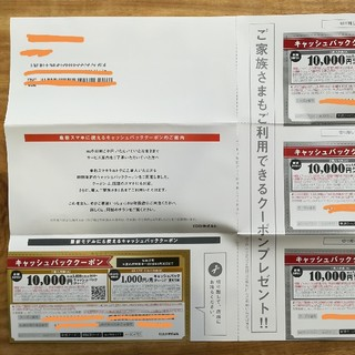au キャッシュバッククーポン 40000円分(その他)