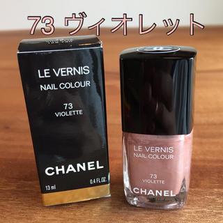 シャネル(CHANEL)のCHANEL ヴェルニ 73 ヴィオレット(その他)