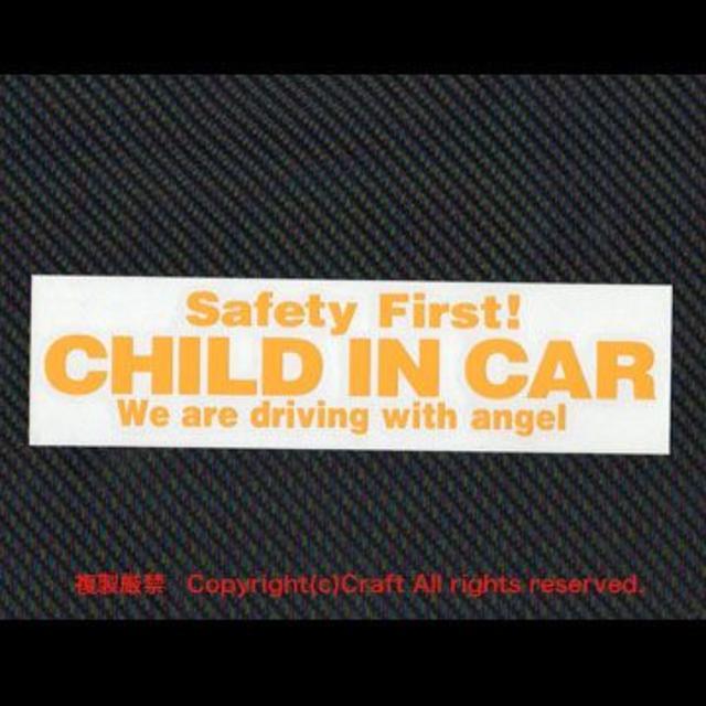 Safety First! CHILD IN CAR/ステッカー(黄/20) 自動車/バイクの自動車(車外アクセサリ)の商品写真