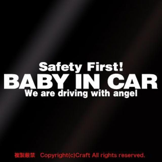 Safety First! BABY IN CAR/ステッカー(白/20) キッズ/ベビー/マタニティの外出/移動用品(その他)の商品写真