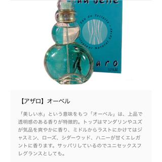 アザロ(AZZARO)の廃盤品!激レア!新品☆ロリスアザロオーベルオードトワレの香水100ml(香水(女性用))