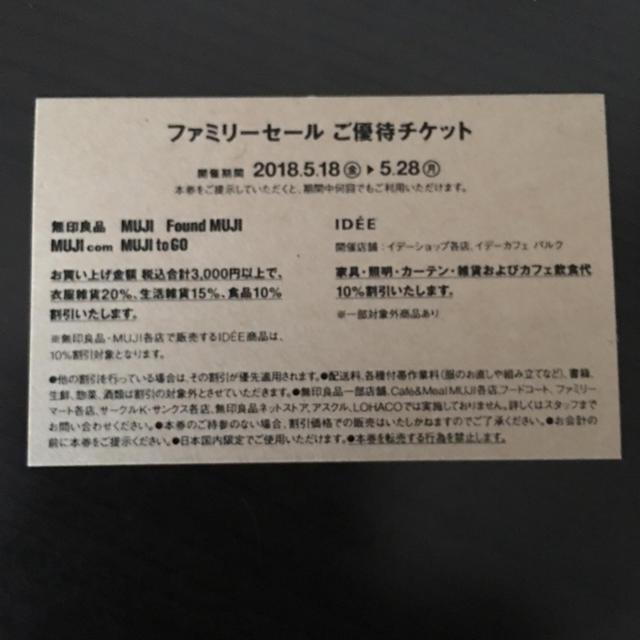 MUJI (無印良品)(ムジルシリョウヒン)の無印良品 ファミリーセールチケット チケットの優待券/割引券(ショッピング)の商品写真