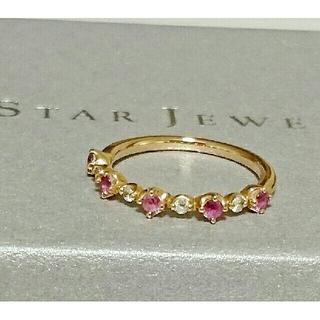 スタージュエリー(STAR JEWELRY)のスタージュエリー 18金 ピンキーリング  3号(リング(指輪))