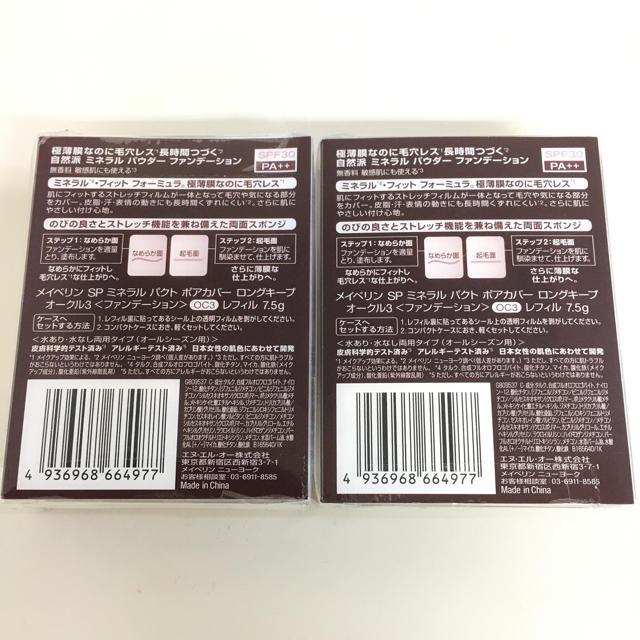 MAYBELLINE(メイベリン)の新品!!2点セット☆メイベリン☆SPミネラルパクトポアカバーロングキープ☆oc3 コスメ/美容のベースメイク/化粧品(ファンデーション)の商品写真