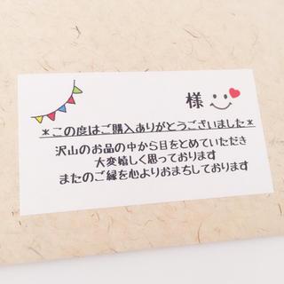 No.37 ニコたん角型ガーランド サンキュー シール みきのかたろぐ(カード/レター/ラッピング)