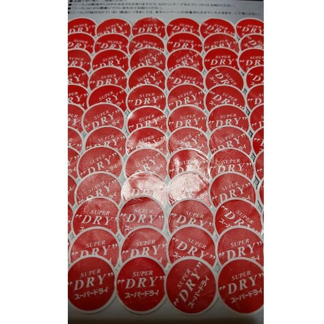 アサヒ(アサヒ)のアサヒスーパードライ応募シール144枚 チケットのチケット その他(その他)の商品写真