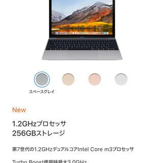 アップル(Apple)のMacBook2だいせっと(ノートPC)