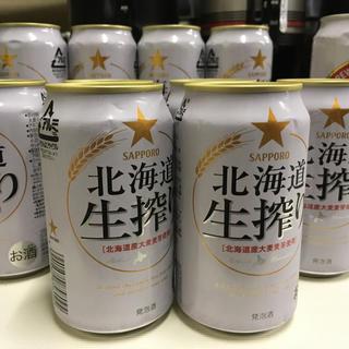サッポロ(サッポロ)のサッポロ生搾りビール350ml(ビール)