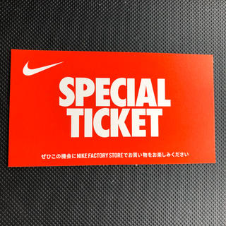 ナイキ(NIKE)のNIKE スペシャルチケット  割引券(ショッピング)