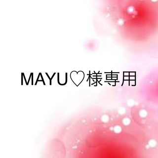 ワコール(Wacoal)のMAYU♡様専用♡(ブラ&ショーツセット)