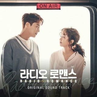 韓国ドラマ≪ラジオロマンス≫ OST CD 新品未開封(テレビドラマサントラ)