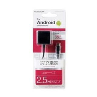 エレコム(ELECOM)のエレコム 充電器 ACアダプター 【Android対応】 MPA-ACMAC25(バッテリー/充電器)