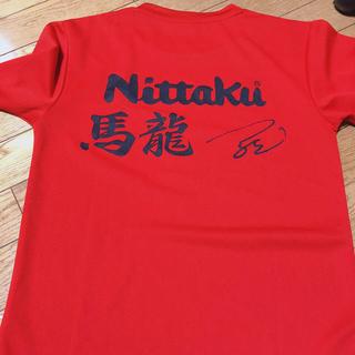卓球 馬龍 Tシャツ