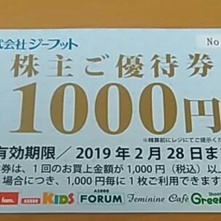 アスビー(ASBee)のジーフット ☆株主優待☆ 1000円分(レストラン/食事券)