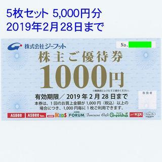 アスビー(ASBee)の最新 ジーフット 株主優待券 5000円分 2019.2.28迄(ショッピング)