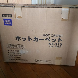ニトリ - ホットカーペット 2畳  ニトリ