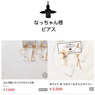 なっちゃん様2点ピアス-100(ピアス)