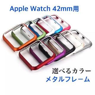 ☆アップルウォッチ カバー メタルケース AppleWatch カバー オシャレ(腕時計(デジタル))