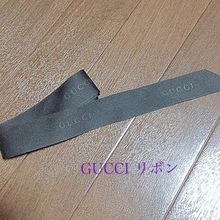グッチ(Gucci)のgucci リボン ハンドメイド 等に(各種パーツ)