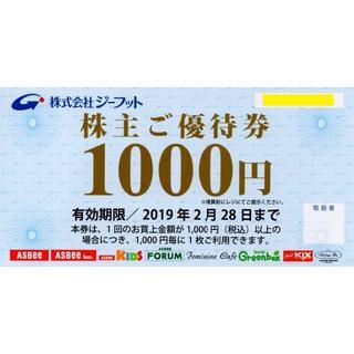 アスビー(ASBee)の★最新★ジーフット 株主優待券1枚 1000円分★(ショッピング)