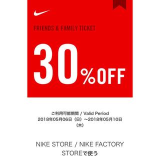 ナイキ(NIKE)の本日限定 Nike 30%OFF クーポン 10日まで有効(ショッピング)