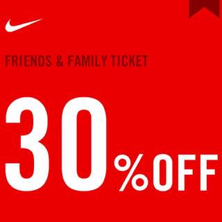 ナイキ(NIKE)の本日限定価格 Nike 30%off クーポン チケット (ショッピング)