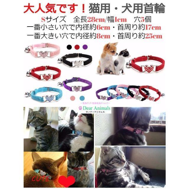 猫用首輪 犬用首輪 猫ちゃん首輪 ワンちゃん首輪 レッド 新品未使用品 送料無料 その他のペット用品(猫)の商品写真