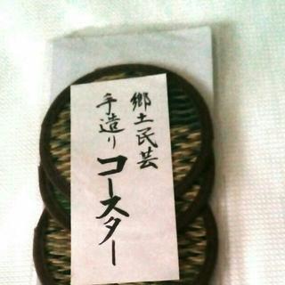 ★手作りコースター 4枚セット★(キッチン小物)