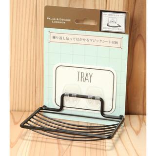 新品未使用水切りトレーmagicマジックシートTRAY石鹸スポンジ収納(収納/キッチン雑貨)