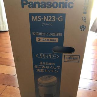 パナソニック(Panasonic)の☆ヤマダ様専用☆Panasonic☆生ごみ処理機(グリーン)(生ごみ処理機)