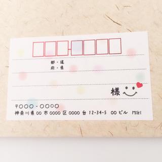No.40 ドットニコたん 宛名シール みきのかたろぐ(宛名シール)